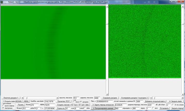 Рис. 10. Обработка данных наблюдений пульсара B1907+10. Скриншот программы Pulsar1.